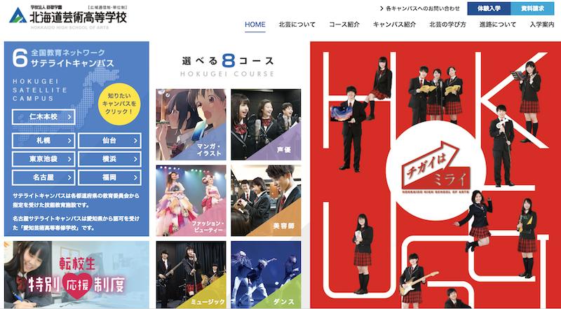 北海道芸術高等学校の特徴!ミュージシャン、声優、美容系などアート系