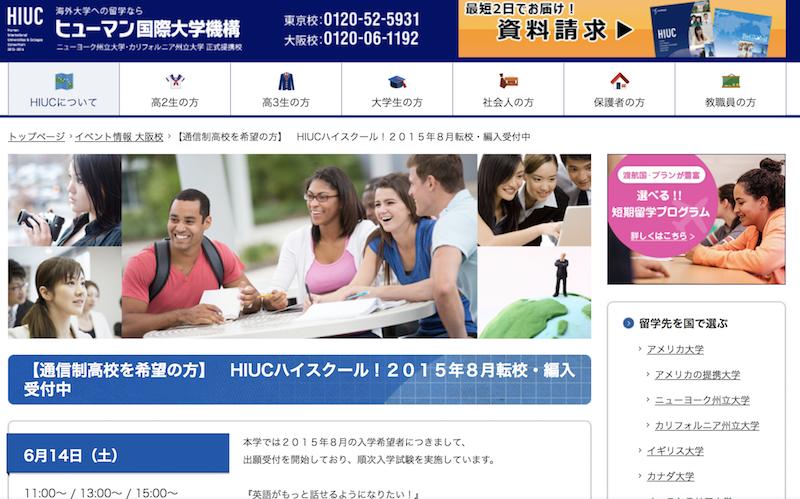 英語力に強み!?HIUCハイスクールの特徴や学費を紹介!