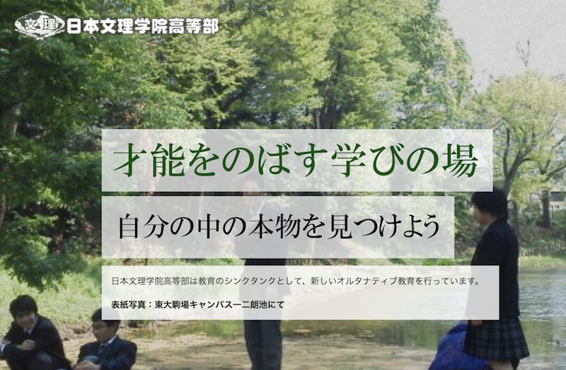 日本文理学院高等部の特徴と学費について